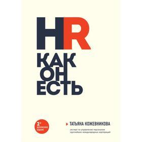 HR как он есть (новое оформление). Кожевникова Т.Ю.