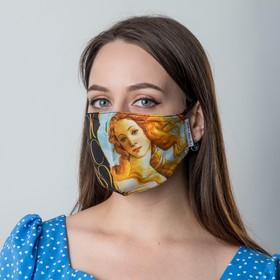 Маска тканевая с регулирующимися завязками, защитная «Искусство»