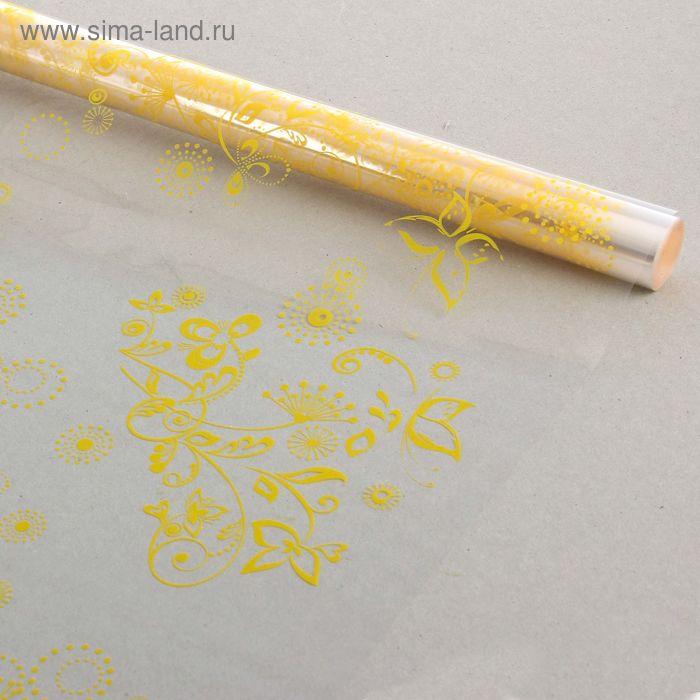 "Пленка для цветов ""Сабина"" желтый 700 мм х 8.5 м"