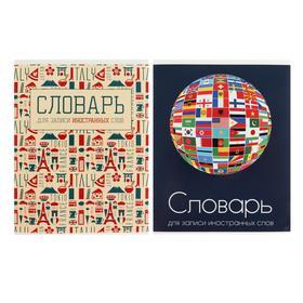 Словарь для записи иностранных слов А5, 48 листов на скрепке, обложка мелованнвый картон