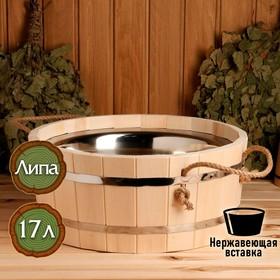 Таз деревянный, 17 л, с нержавеющей вставкой