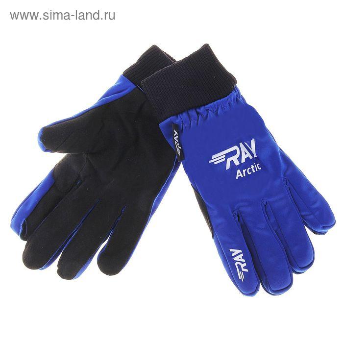 "Перчатки "" RAY"" arctic размер 9"