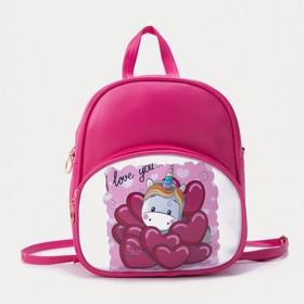 Рюкзак-сумка, отдел на молнии, наружный карман, цвет малиновый, «Единорог»