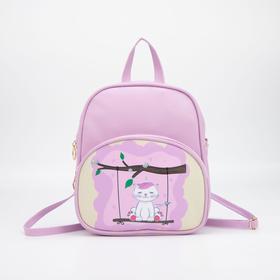 Рюкзак-сумка, отдел на молнии, наружный карман, цвет сиреневый, «Кот-единорог»