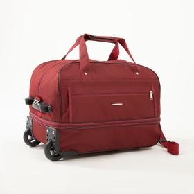 Сумка дорожная на колёсах, отдел на молнии, 2 наружных кармана, с увеличением, длинный ремень, цвет бордовый