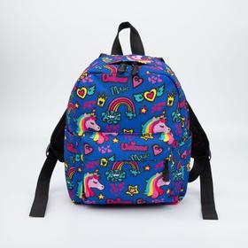 Рюкзак детский, отдел на молнии, наружный карман, 2 боковых кармана, цвет синий