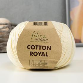 """Пряжа """"Cotton Royal"""" 100% Хлопок 210м/100гр (702 шампанское)"""