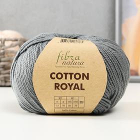 "Пряжа ""Cotton Royal"" 100% Хлопок 210м/100гр (724 серый)"