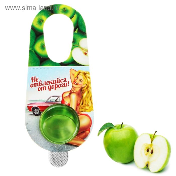 """Ароматизатор для авто """"Не отвлекайся от дороги"""" (зеленое яблоко)"""