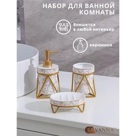 Набор для ванной комнаты Доляна «Геометрика», 3 предмета (мыльница, дозатор для мыла, стакан), цвет белый