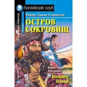 Foreign Language Book. Остров сокровищ. Домашнее чтение. Стивенсон Р.