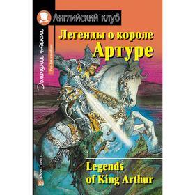 Foreign Language Book. Легенды о короле Артуре. Домашнее чтение