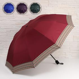 Зонт механический «Матрикс», 4 сложения, 10 спиц, R = 53 см, цвет МИКС