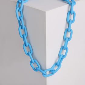 """Колье """"Цепь"""" прямоугольные звенья, цвет голубой, 50см"""