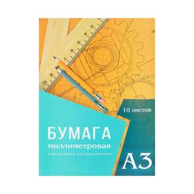 Бумага миллиметровая А3, 10 листов Calligrata, оранжевая сетка