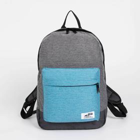 Рюкзак, отдел на молнии, наружный карман, цвет серый/голубой