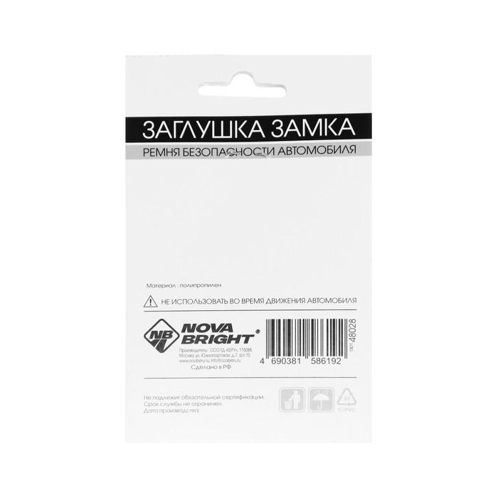 Заглушки замка ремня безопасности Nova Bright, пластиковые, набор 2 шт, микс - фото 234644