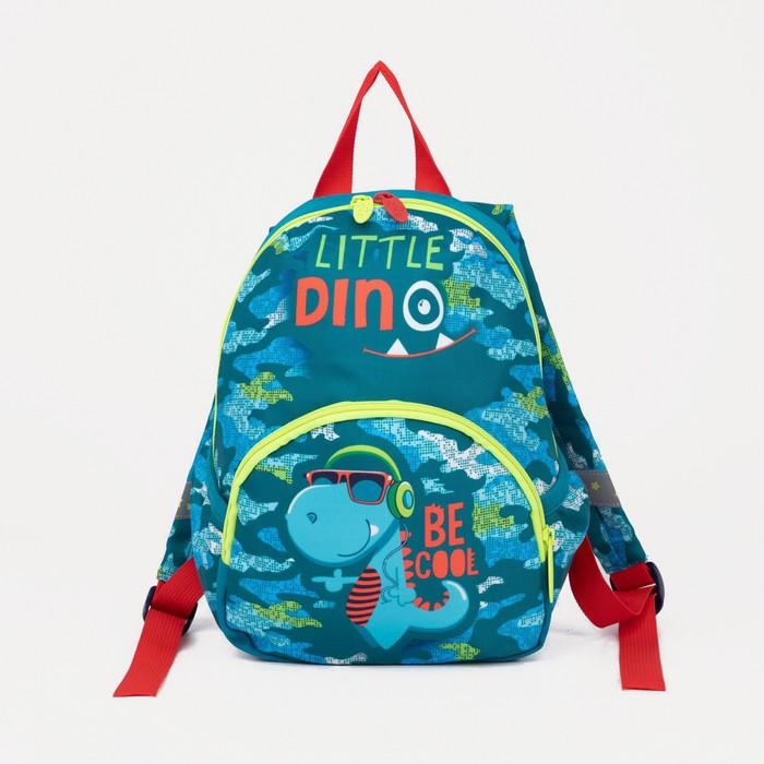 Рюкзак детский, отдел на молнии, наружный карман, 2 боковых кармана, цвет голубой - фото 855494