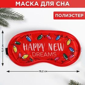 """Маска для сна """"Happy new dreams"""""""
