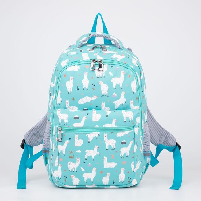 Рюкзак, 2 отдела на молниях, наружный карман, 2 боковых кармана, цвет бирюзовый - фото 856363