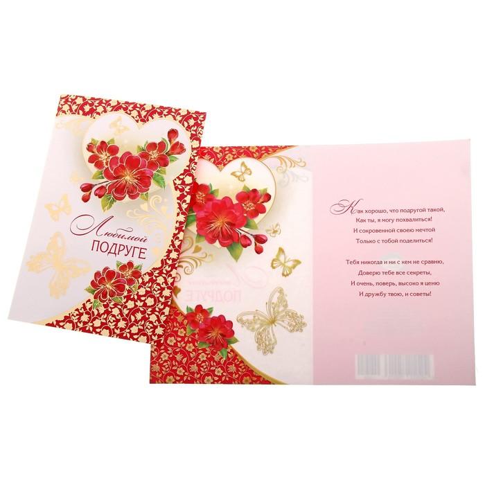 Как подписаться открытку подружке своими словами, спб
