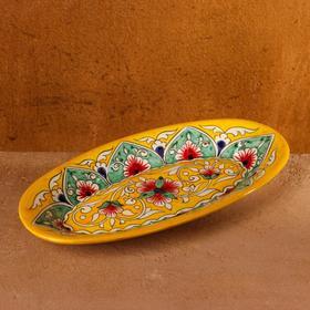 {{photo.Alt || photo.Description || 'Селедочница Риштанская Керамика, желтая, 24см, МИКС'}}