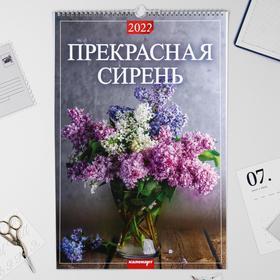 """Календарь перекидной на ригеле """"Прекрасная сирень"""" 2022 год, 320х480 мм"""