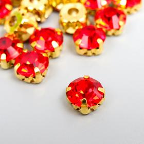 Crystal Rhinestones in Astra Tsapakh 8 mm, 20 Pcs / Pack, Gold / Red