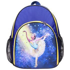 Рюкзак для гимнастики, п/э, 25 х 33 х 14 см, цвет василёк, 201-044
