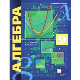 Учебник. ФГОС. Алгебра. Углубленный уровень, 2021 г. 9 класс. Мерзляк А. Г.,Поляков В. М.