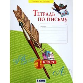 ФГОС. Тетрадь по письму 1 класс, часть 2