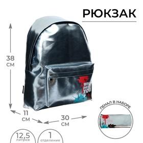 Рюкзак молодёжный 38х30х11 + пенал-косметичка голография What drives you