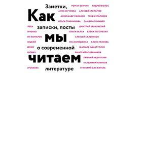 Как мы читаем. Воденников Д., Идиаттулин Ш., Сальников А. и др.