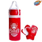 Набор для бокса детский «Супер удар», груша 50 см, перчатки, МИКС - фото 857740
