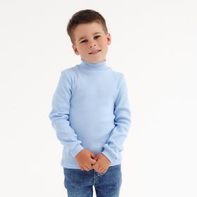 Школьная водолазка детская, цвет голубой, рост 128