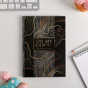 Ежедневник для записи рецептов Oh, my cook! А5, 80 листов