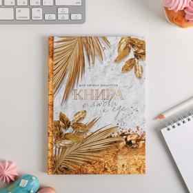 Ежедневник для записи рецептов «Книга о любви к еде» А5, 80 листов