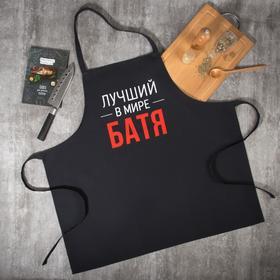 Фартук Этель «Лучший в мире батя» 73х71 см, 100% хлопок, репс 210 г/м2
