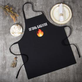 Фартук Этель «Огонь бабуля» 60х70 см, 100% хлопок, репс 210 г/м2