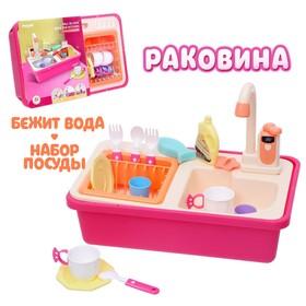 Игровой набор «Раковина» с набором посуды, вода из крана бежит