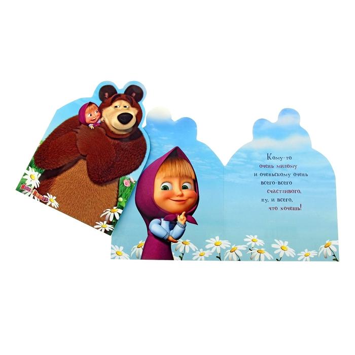 Маши и медведь открытки
