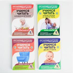 Набор обучающих карточек по методике Г. Домана «Учимся читать»