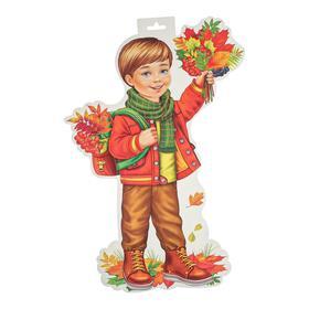 """Плакат фигурный """"Мальчик"""" листья, А3"""