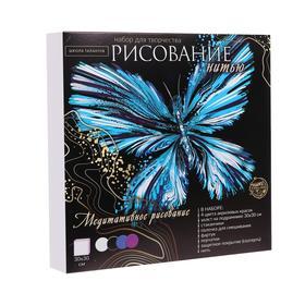 Рисование нитью на холсте «Голубая бабочка», 30х30 см