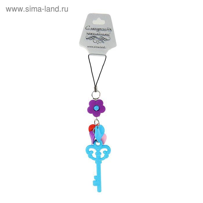 """Подвеска для телефона """"Ключ с цветочком"""", цвета МИКС"""