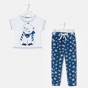 Костюм детский (футболка, брюки) «Нафаня», цвет белый, размер 26