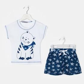 Костюм детский (футболка, шорты) «Шпион», цвет белый, размер 26