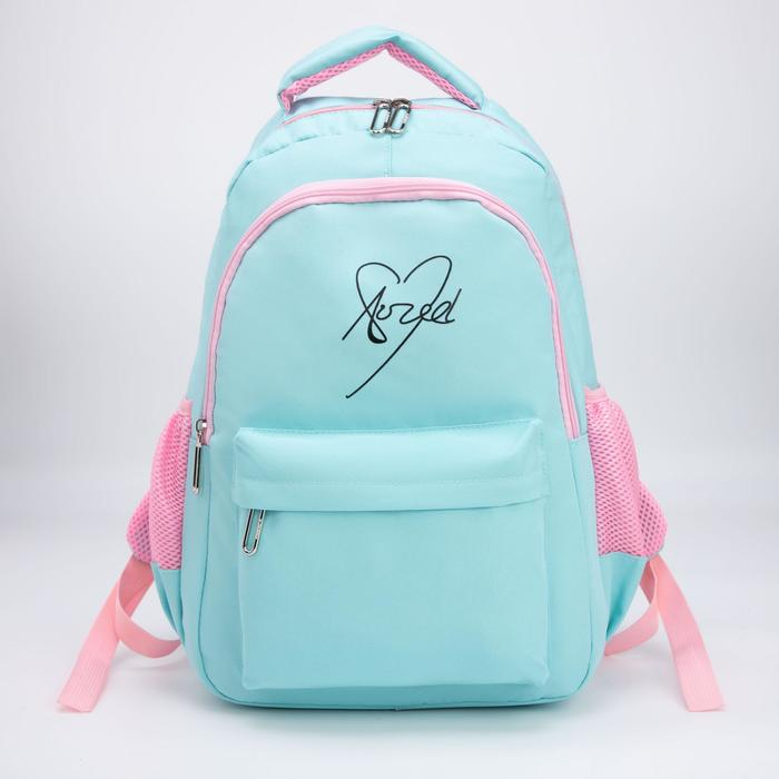 Рюкзак, отдел на молнии, наружный карман, 2 боковых кармана, цвет голубой/розовый - фото 861130