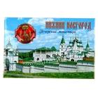 """Magnet sunset insert """"Nizhny Novgorod. Pechersky monastery"""""""