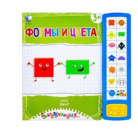 Книга для детей обучающая «Формы и цвета», русская озвучка, работает от батареек, МИКС, 14 стр.